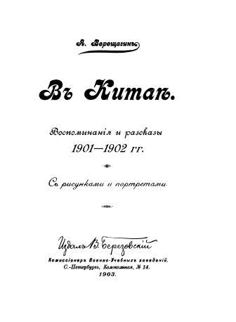 Верещагин