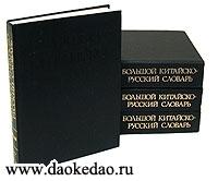 Китайские словари