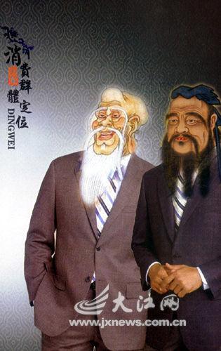 Лаоцзы и Конфуция