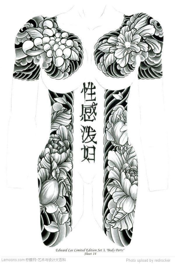 Восточная татуировка