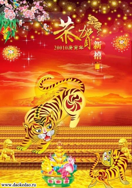 Поздравления с Новым годом на китайском языке
